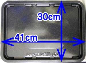 ヘルシオ角皿寸法