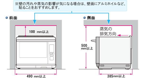 AX-XA10ヘルシオ寸法2