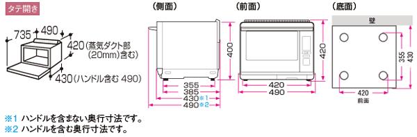 AX-XA10ヘルシオ寸法1